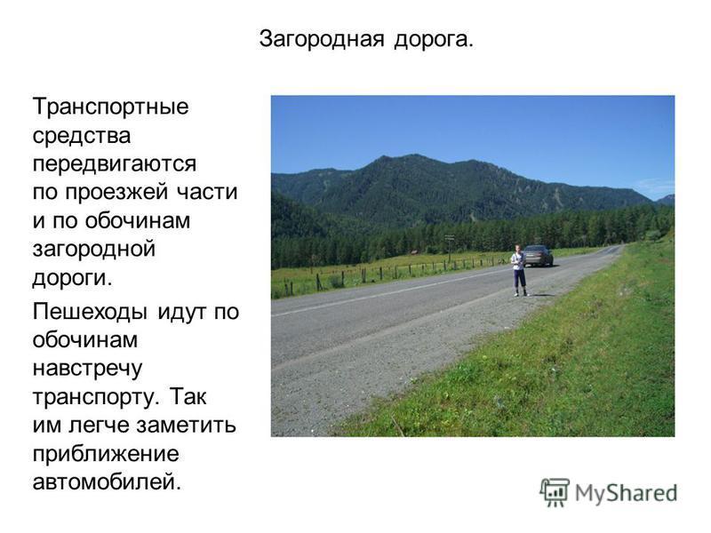 Это загородная дорога. Загородная дорога обычно состоит из кюветов, обочин и проезжей части. Проезжая часть
