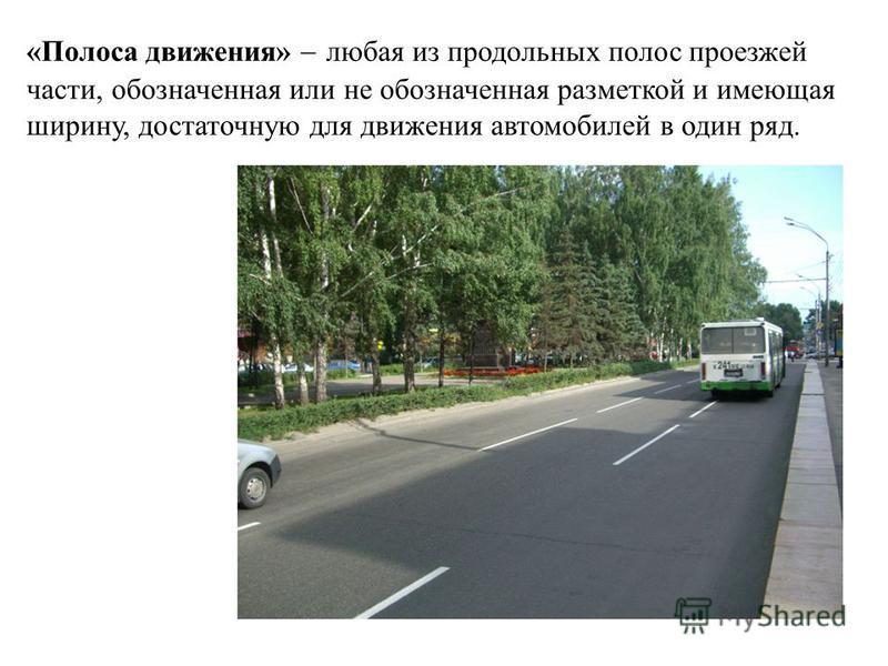 «Пешеходный переход» участок проезжей части, обозначенный специальными дорожными знаками «Пешеходный переход» и (или) разметкой и выделенный для движения пешеходов через дорогу. При отсутствии разметки ширина пешеходного перехода определяется расстоя