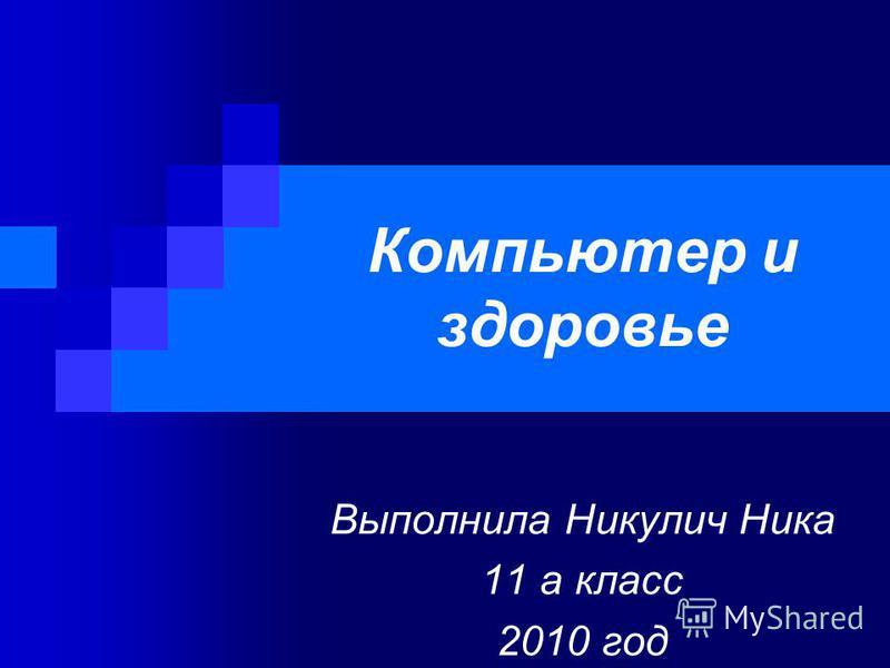 Компьютер и здоровье Выполнила Никулич Ника 11 а класс 2010 год