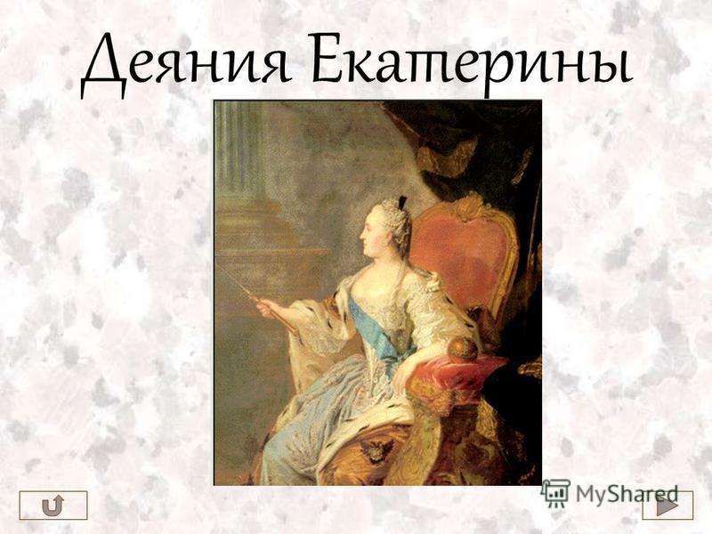 Деяния Екатерины