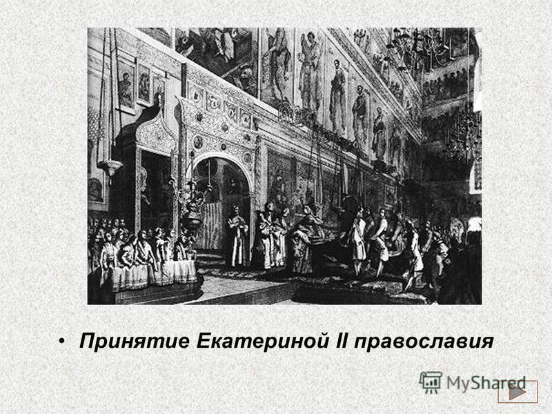 Принятие Екатериной II православия