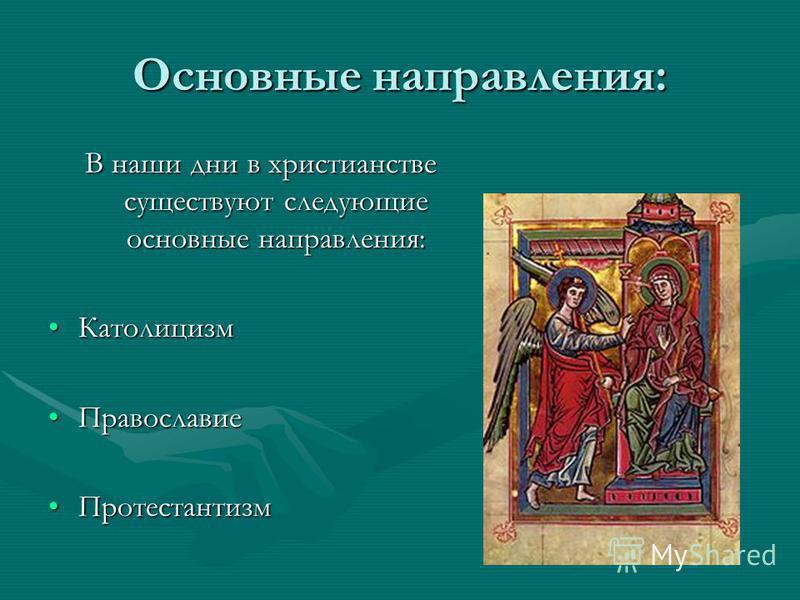 Основные направления: В наши дни в христианстве существуют следующие основные направления: Католицизм Католицизм Православие Православие Протестантизм Протестантизм