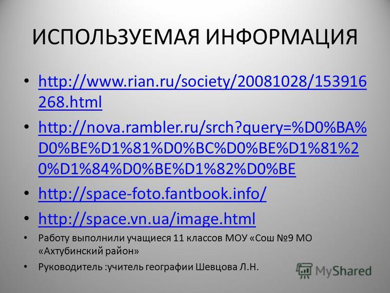 ИСПОЛЬЗУЕМАЯ ИНФОРМАЦИЯ http://www.rian.ru/society/20081028/153916 268. html http://www.rian.ru/society/20081028/153916 268. html http://nova.rambler.ru/srch?query=%D0%BA% D0%BE%D1%81%D0%BC%D0%BE%D1%81%2 0%D1%84%D0%BE%D1%82%D0%BE http://nova.rambler.