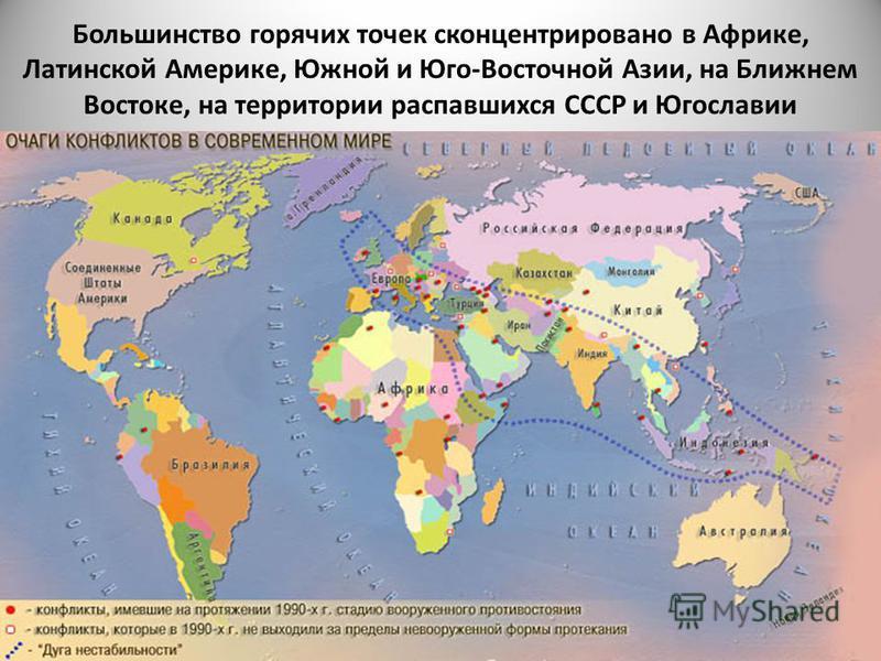 Большинство горячих точек сконцентрировано в Африке, Латинской Америке, Южной и Юго-Восточной Азии, на Ближнем Востоке, на территории распавшихся СССР и Югославии