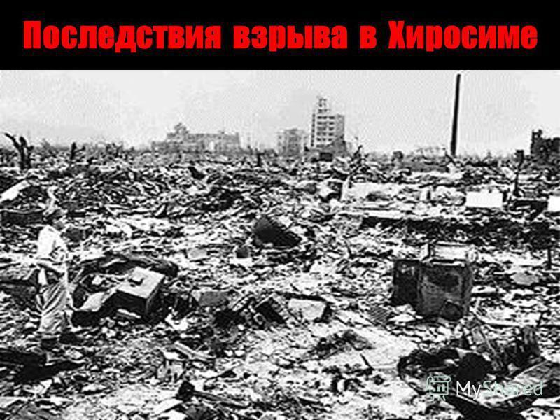 Последствия взрыва в Хиросиме