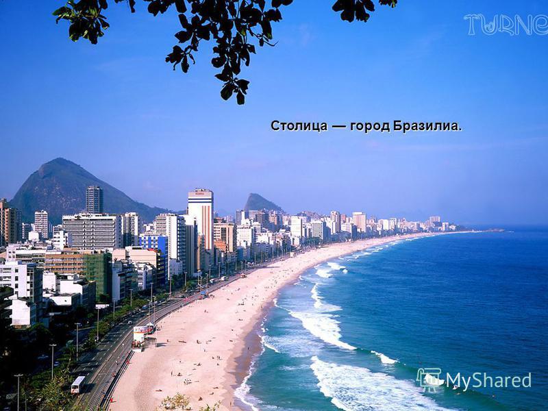Столица город Бразилиа.