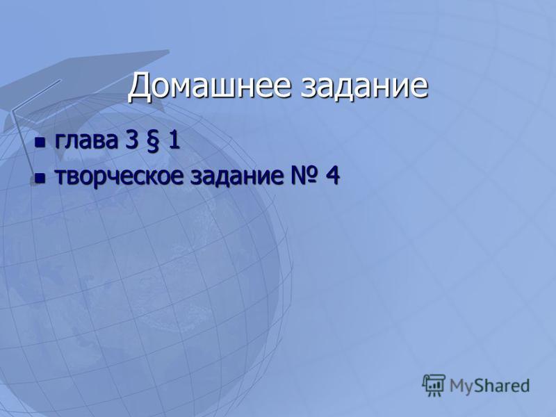 Домашнее задание глава 3 § 1 глава 3 § 1 творческое задание 4 творческое задание 4
