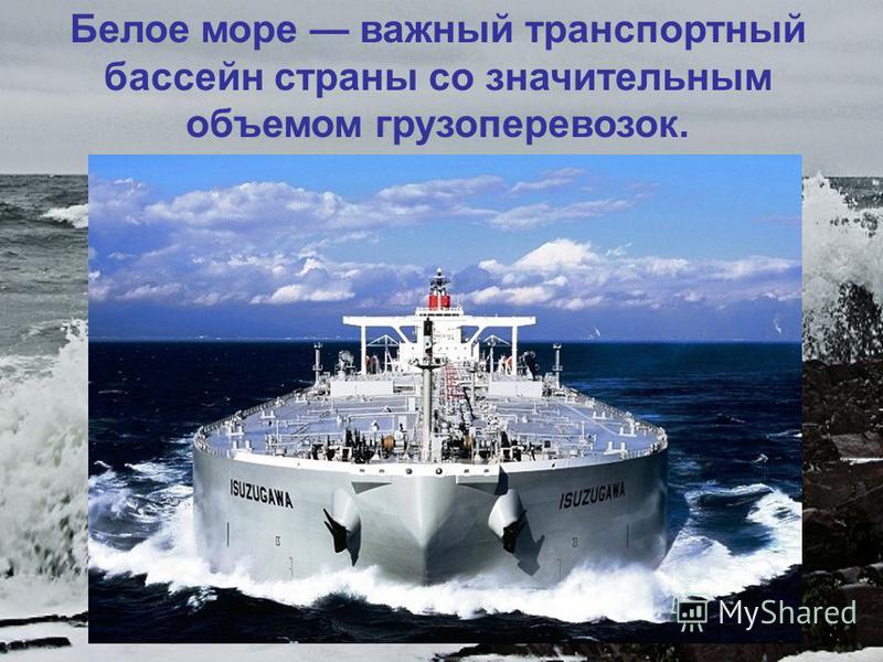 Белое море важный транспортный бассейн страны со значительным объемом грузоперевозок.