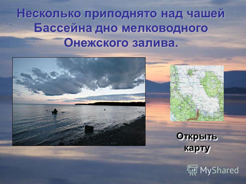 Плавно уменьшаются глубины от устья к вершине Двинского залива. Несколько приподнято над чашей Бассейна дно мелководного Онежского залива. Открыть карту