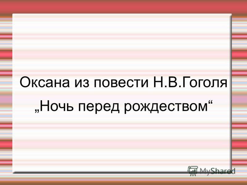 Оксана из повести Н.В.Гоголя Ночь перед рождеством