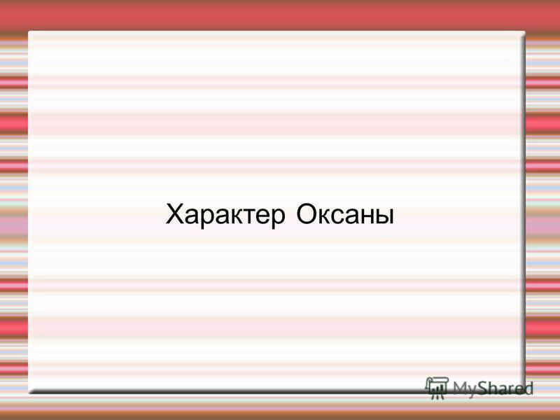 Характер Оксаны