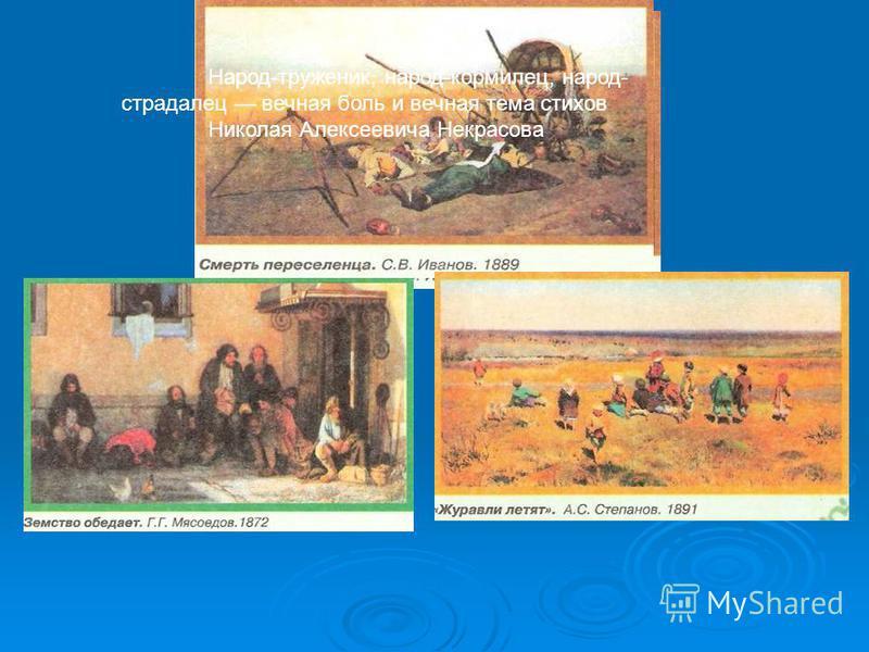 Народ-труженик, народ-кормилец, народ- страдалец вечная боль и вечная тема стихов Николая Алексеевича Некрасова