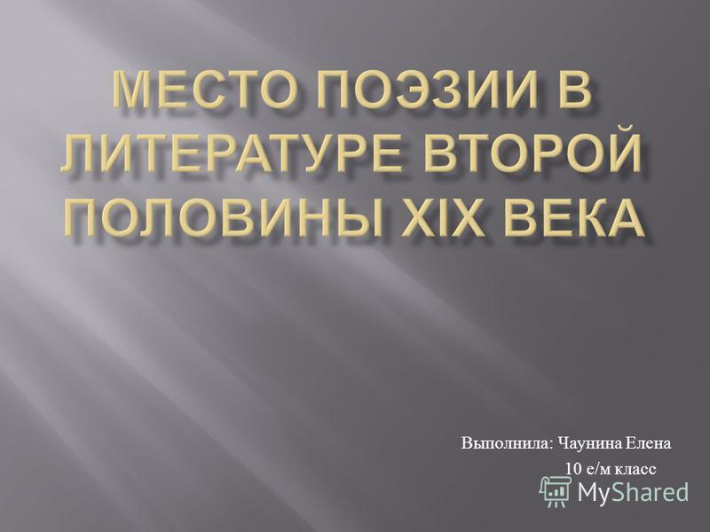 Выполнила : Чаунина Елена 10 е / м класс