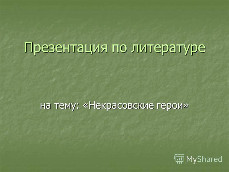 Презентация по литературе на тему: «Некрасовские герои»