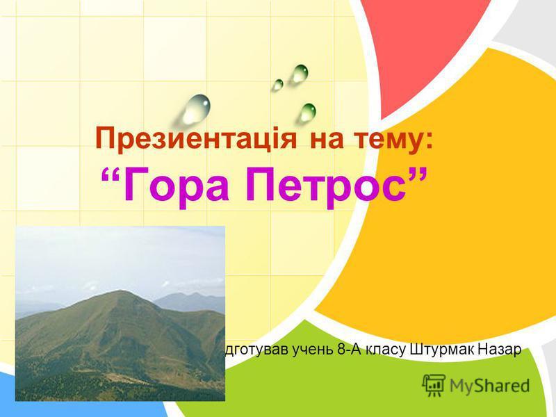 L/O/G/O Презиентація на тему: Гора Петрос Підготував учень 8-А класу Штурмак Назар