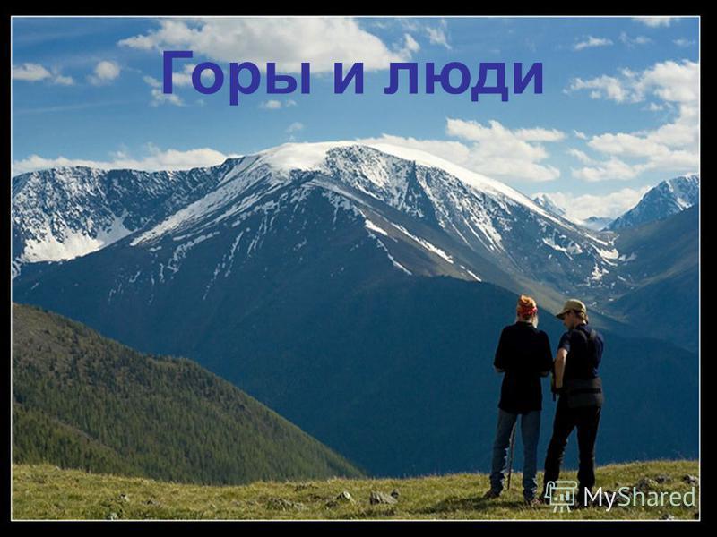Горы и люди