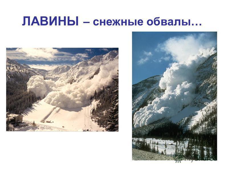 ЛАВИНЫ – снежные обвалы…
