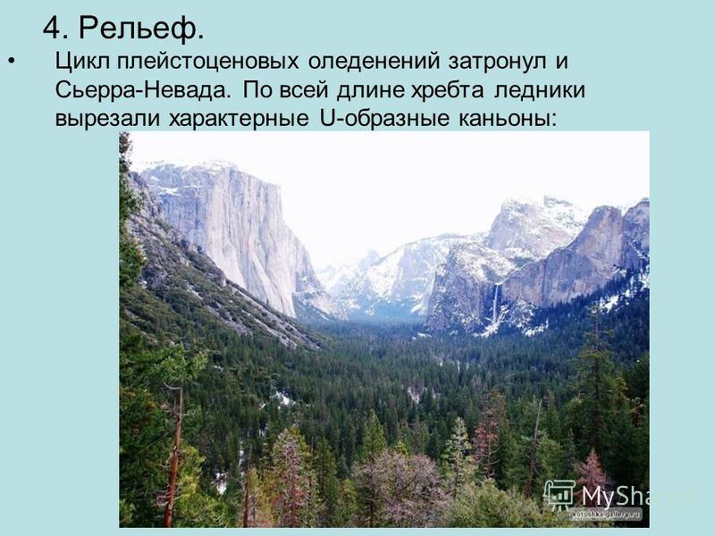 4. Рельеф. Цикл плейстоценовых оледенений затронул и Сьерра-Невада. По всей длине хребта ледники вырезали характерные U-образные каньоны: