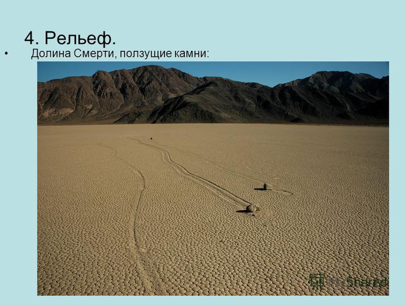 4. Рельеф. Долина Смерти, ползущие камни: