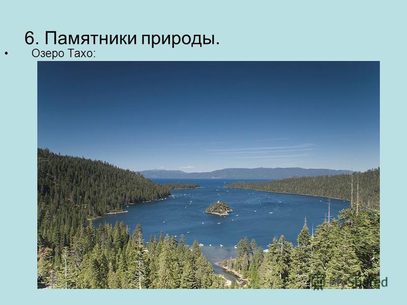 6. Памятники природы. Озеро Тахо: