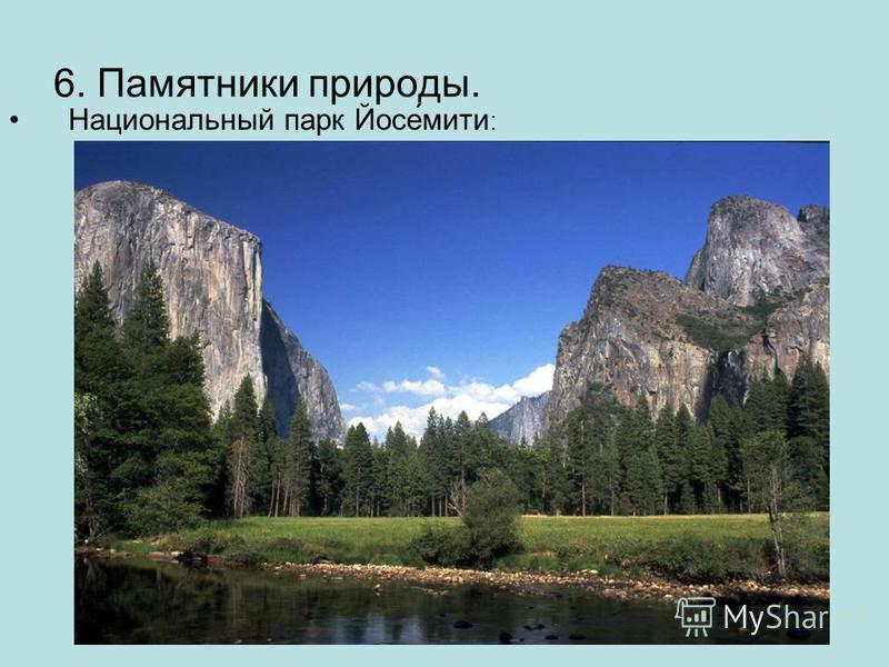 6. Памятники природы. Национальный парк Йосе́мити :