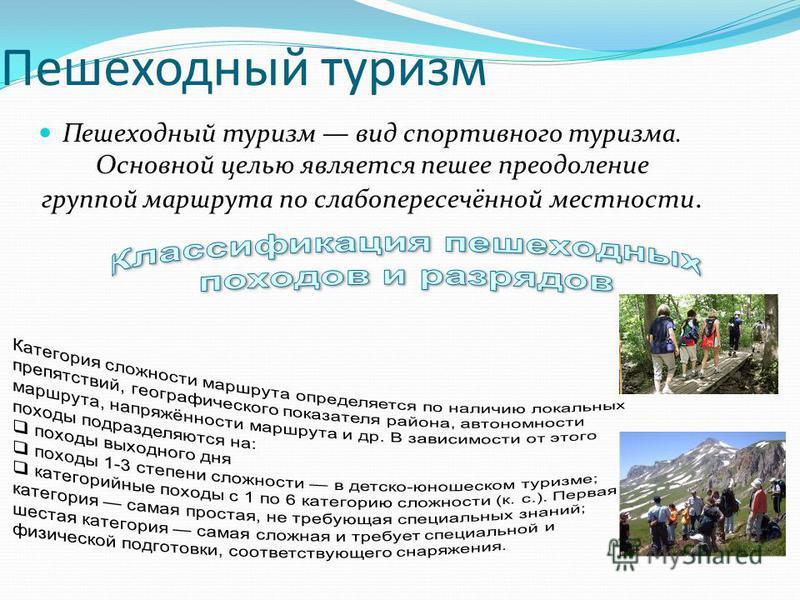 Пешеходный туризм Пешеходный туризм вид спортивного туризма. Основной целью является пешее преодоление группой маршрута по слабопересечённой местности.