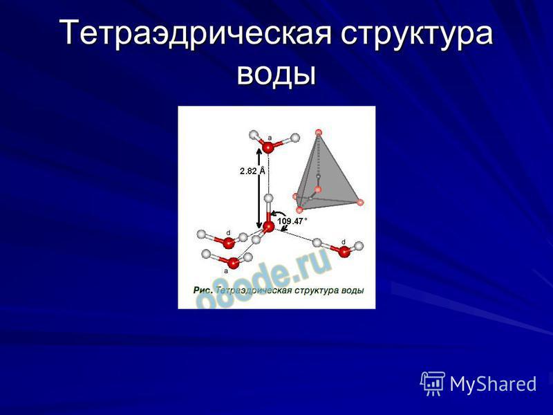 Тетраэдрическая структура воды