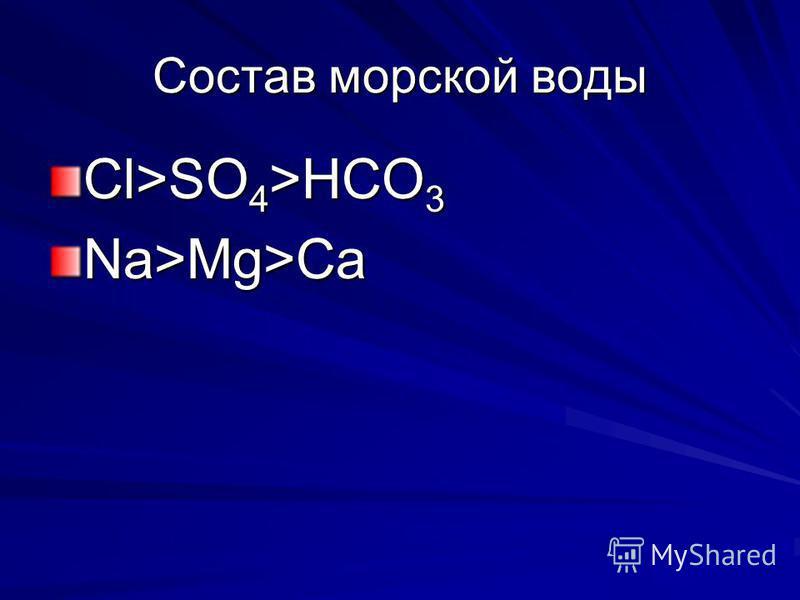 Cl>SO 4 >HCO 3 Na>Mg>Ca