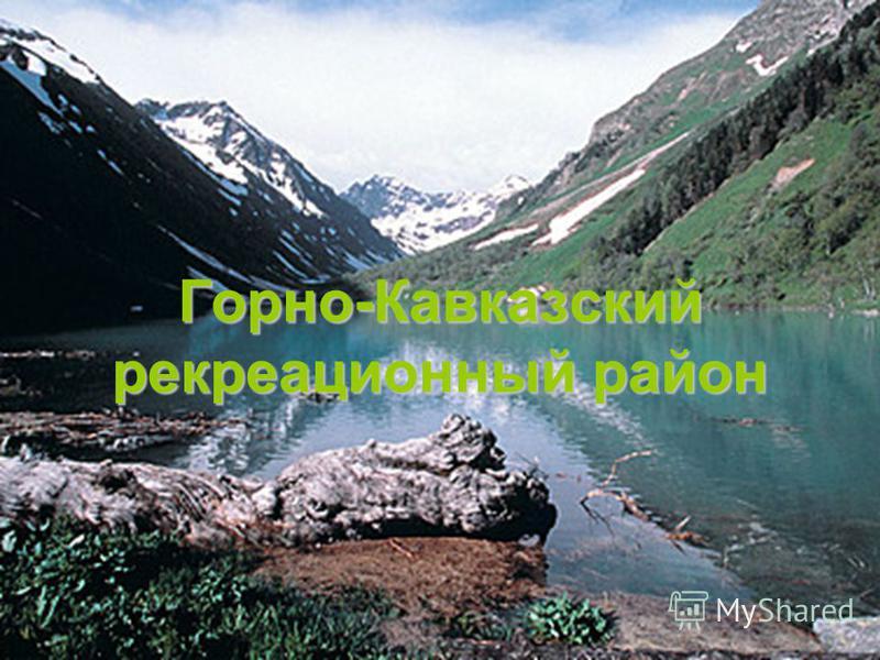 Горно-Кавказский рекреационный район