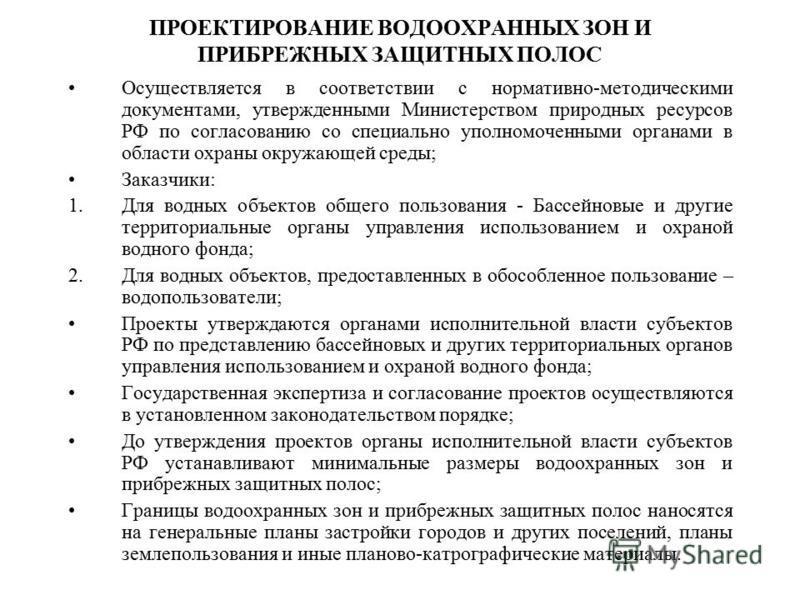 ПРОЕКТИРОВАНИЕ ВОДООХРАННЫХ ЗОН И ПРИБРЕЖНЫХ ЗАЩИТНЫХ ПОЛОС Осуществляется в соответствии с нормативно-методическими документами, утвержденными Министерством природных ресурсов РФ по согласованию со специально уполномоченными органами в области охран