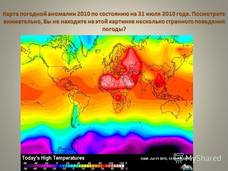Карта погодной аномалии 2010 по состоянию на 31 июля 2010 года. Посмотрите внимательно, Вы не находите на этой картинке несколько странного поведения погоды? 114