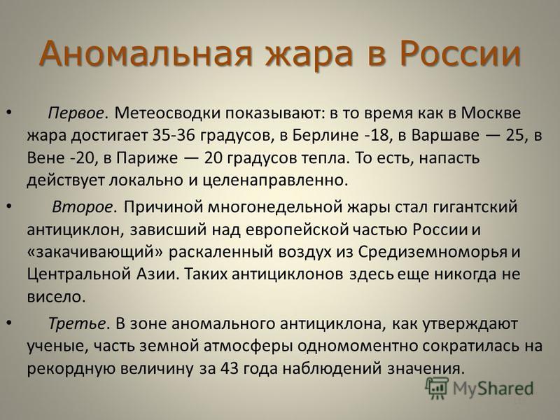 Аномальная жара в России Первое. Метеосводки показывают: в то время как в Москве жара достигает 35-36 градусов, в Берлине -18, в Варшаве 25, в Вене -20, в Париже 20 градусов тепла. То есть, напасть действует локально и целенаправленно. Второе. Причин