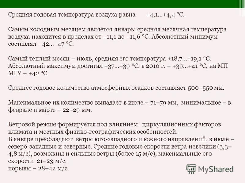Средняя годовая температура воздуха равна +4,1…+4,4 °С. Самым холодным месяцем является январь: средняя месячная температура воздуха находится в пределах от –11,1 до –11,6 °С. Абсолютный минимум составлял –42…–47 °С. Самый теплый месяц – июль, средня