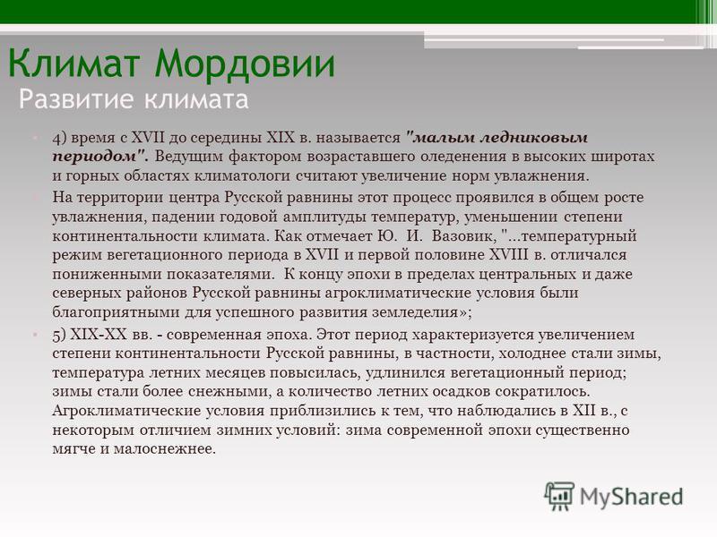 Климат Мордовии 4) время с ХVII до середины ХIХ в. называется