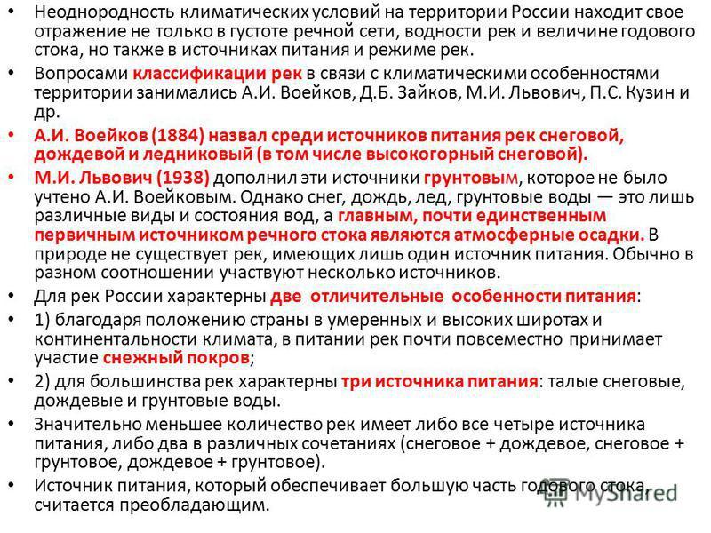 Неоднородность климатических условий на территории России находит свое отражение не только в густоте речной сети, водности рек и величине годового стока, но также в источниках питания и режиме рек. Вопросами классификации рек в связи с климатическими