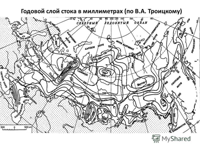 Годовой слой стока в миллиметрах (по В.А. Троицкому)