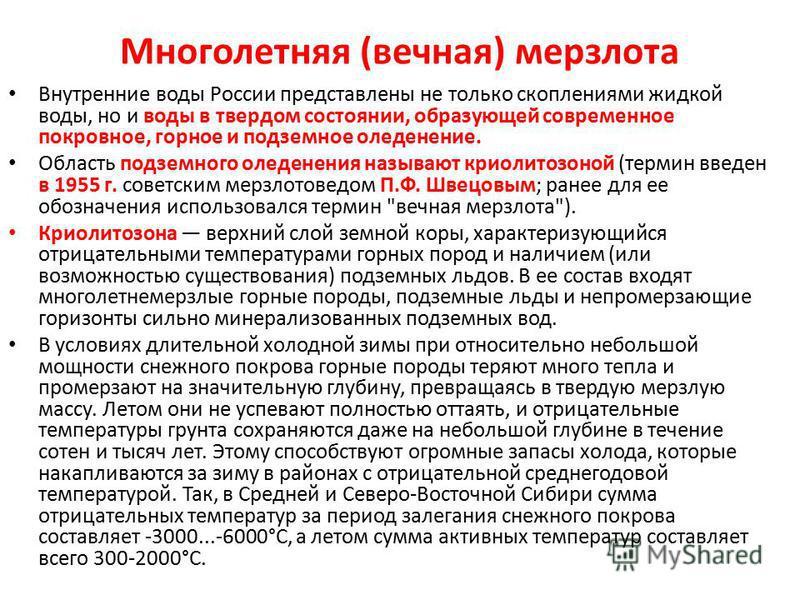 Многолетняя (вечная) мерзлота Внутренние воды России представлены не только скоплениями жидкой воды, но и воды в твердом состоянии, образующей современное покровное, горное и подземное оледенение. Область подземного оледенения называют криолитозоной