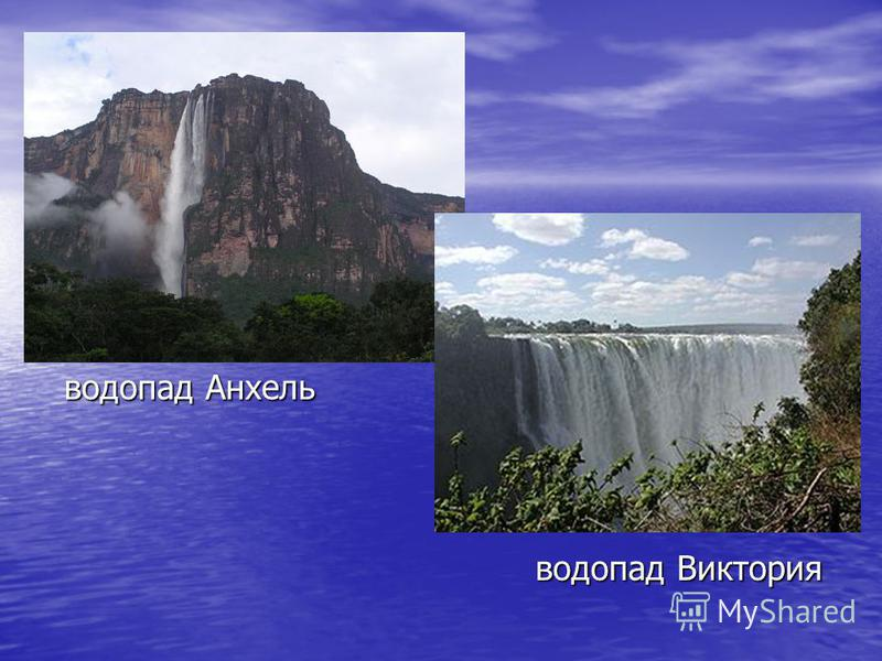 водопад Анхель водопад Анхель водопад Виктория водопад Виктория