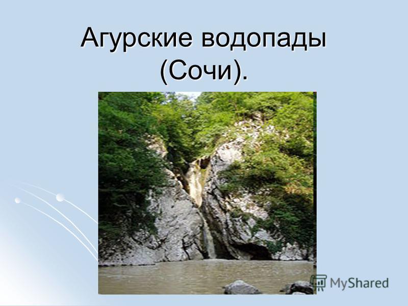 Агурские водопады (Сочи).