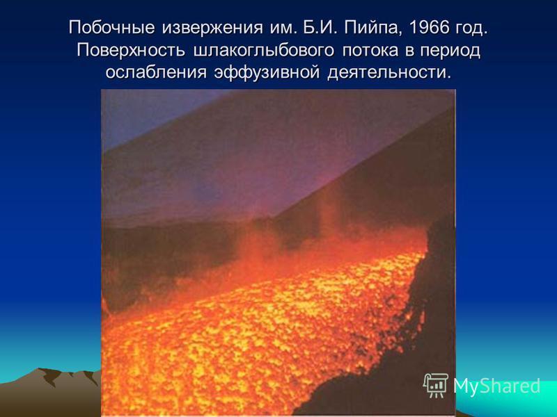 Побочные извержения им. Б.И. Пийпа, 1966 год. Поверхность шлакоглыбового потока в период ослабления эффузивной деятельности.