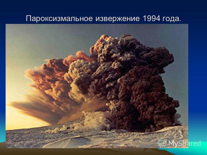 Пароксизмальное извержение 1994 года.