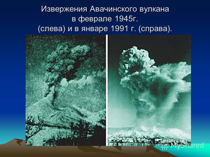 Извержения Авачинского вулкана в феврале 1945 г. (слева) и в январе 1991 г. (справа).