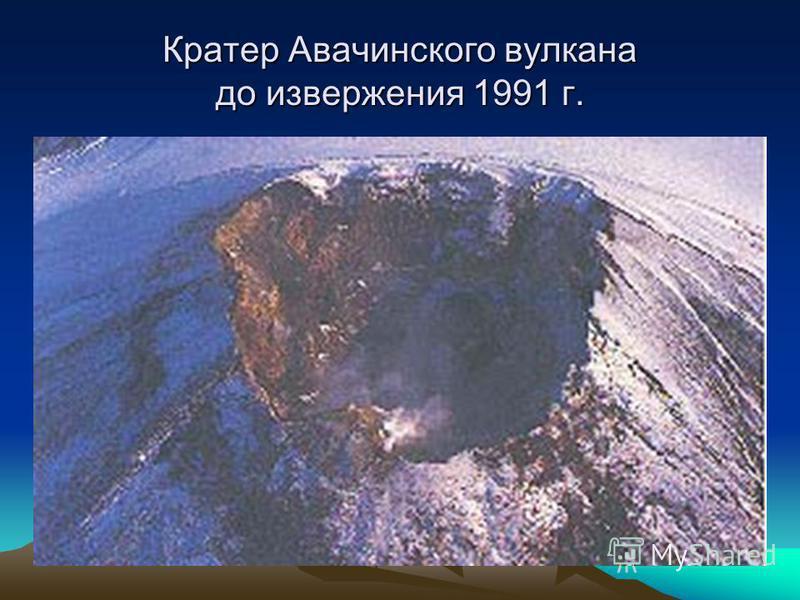Кратер Авачинского вулкана до извержения 1991 г.