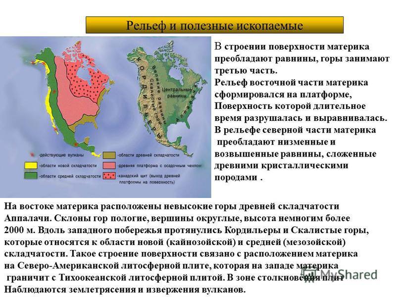 Рельеф и полезные ископаемые В строении поверхности материка преобладают равнины, горы занимают третью часть. Рельеф восточной части материка сформировался на платформе, Поверхность которой длительное время разрушалась и выравнивалась. В рельефе севе