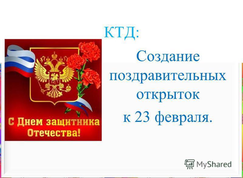КТД: Создание поздравительных открыток к 23 февраля.