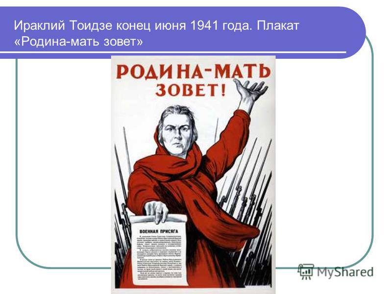 Ираклий Тоидзе конец июня 1941 года. Плакат «Родина-мать зовет»