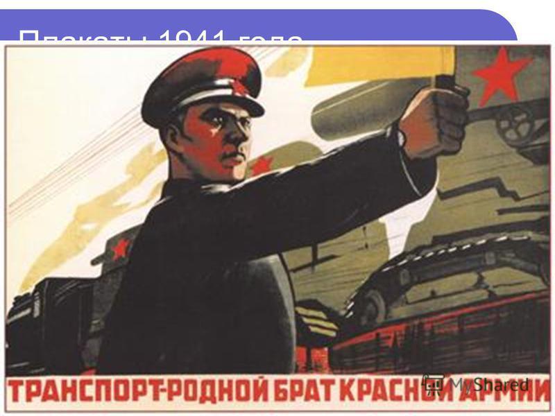 Плакаты 1941 года