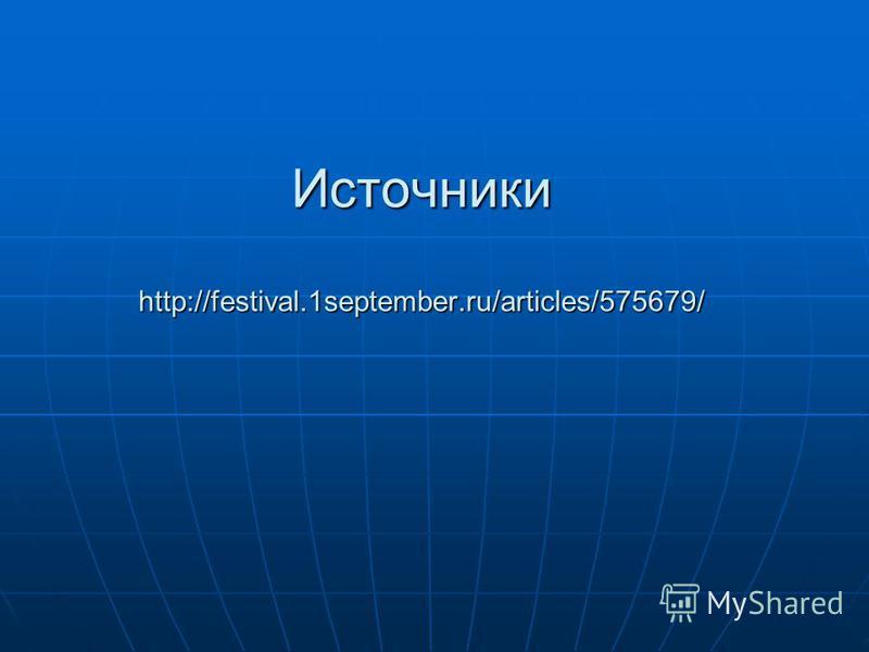 Источники http://festival.1september.ru/articles/575679/