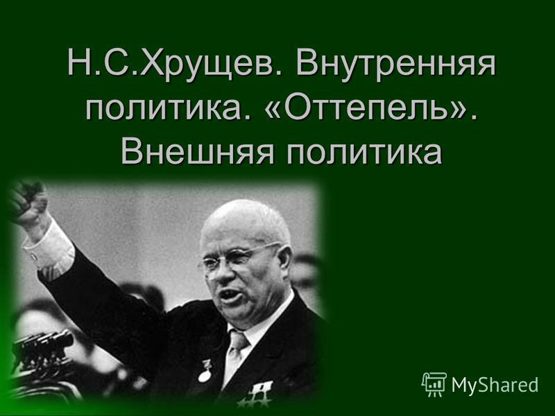 Н.С.Хрущев. Внутренняя политика. «Оттепель». Внешняя политика
