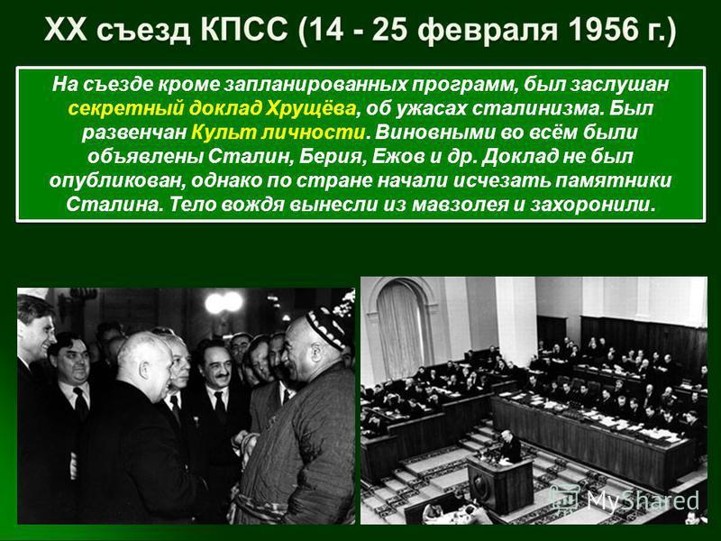 На съезде кроме запланированных программ, был заслушан секретный доклад Хрущёва, об ужасах сталинизма. Был развенчан Культ личности. Виновными во всём были объявлены Сталин, Берия, Ежов и др. Доклад не был опубликован, однако по стране начали исчезат